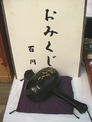 Nedu_omikuji_2