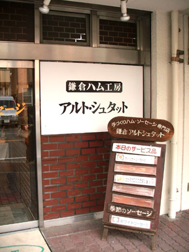 Kamakura_altestadt_1