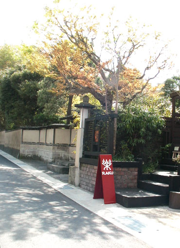 Kamakura_raku_1
