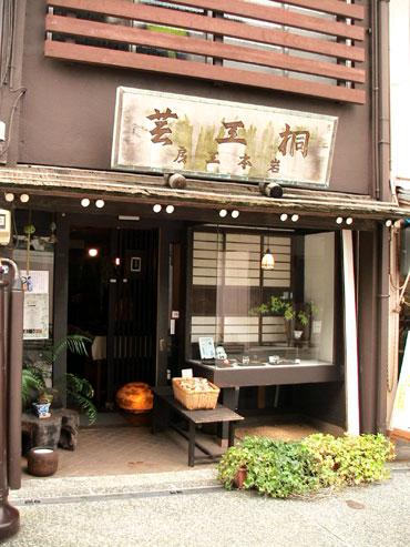 金沢 桐工芸 岩本清商店