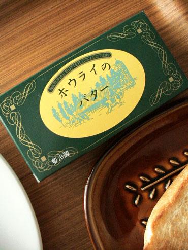 ホウライのバター